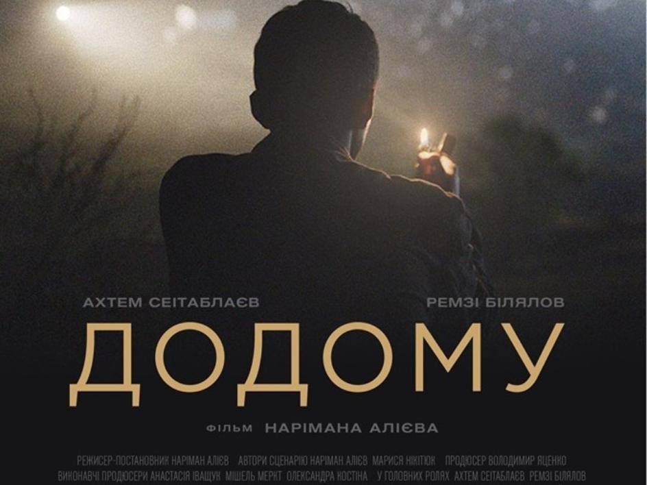 """Фільм """"Додому"""" режисера Нарімана Алієва поїде представляти Україну на Оскарі-2020"""