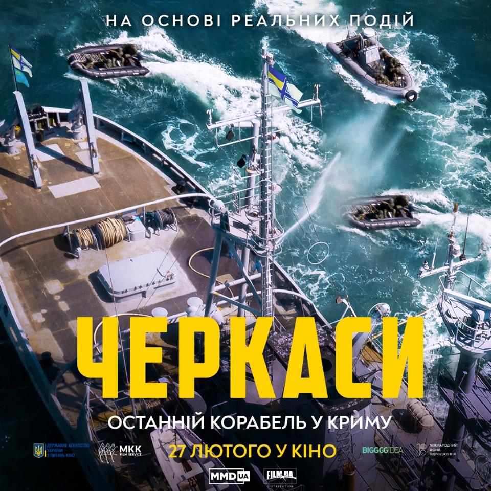 """З'явився другий тизер української екшн-драми """"Черкаси"""""""