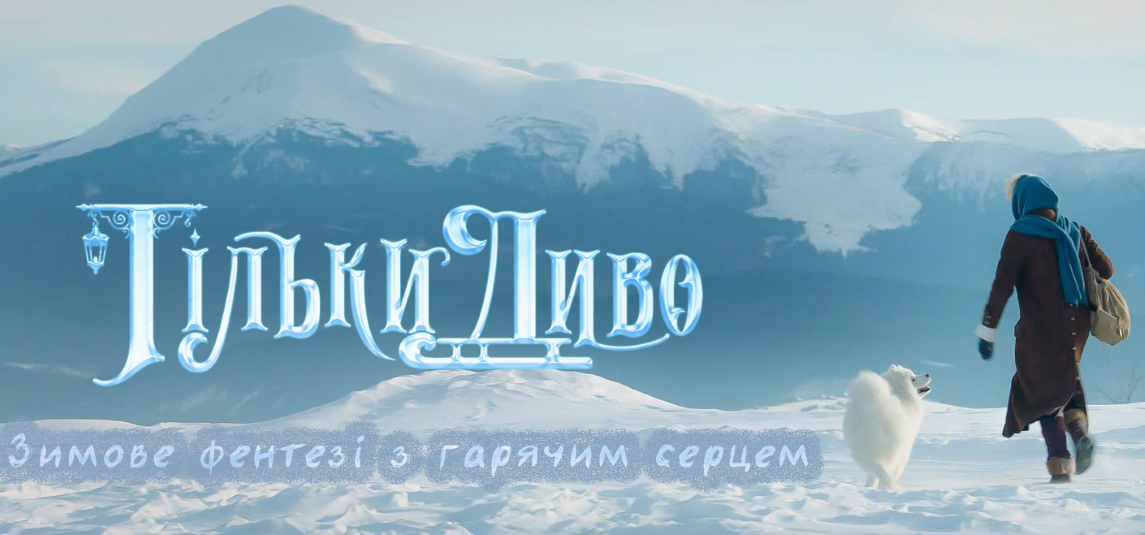 """Зимові дива та вовки з крилами: дивимося новий трейлер українського фентезі """"Тільки диво"""""""