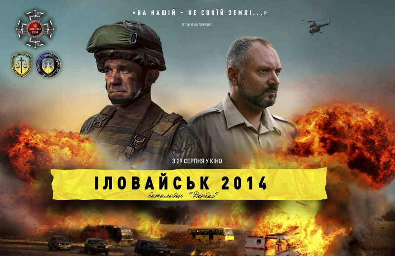 """Фільм """"Іловайськ 2014"""": краще один раз побачити"""