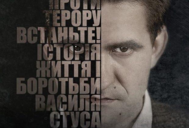 """""""Заборонений"""": творці фільму про Василя Стуса про історію проекту"""
