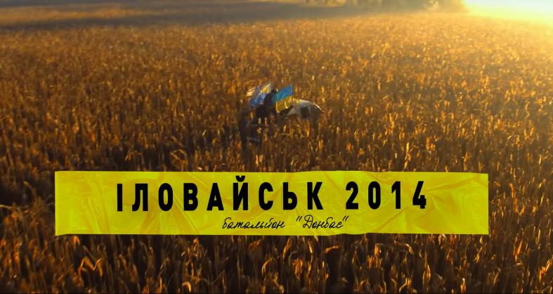 """Все про фільм """"Іловайськ 2014. Батальйон """"Донбас"""""""