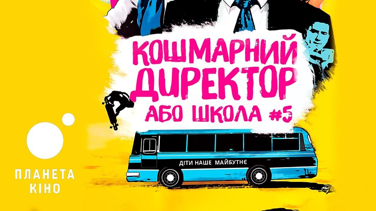 """З 31 жовтня в кіно виходить молодіжна комедія """"Кошмарний директор або школа №5"""":"""