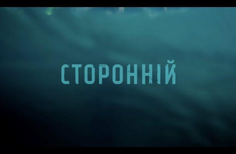 """Український фільм """"Сторонній"""" отримав престижну нагороду фестивалю хорорів у Канаді"""