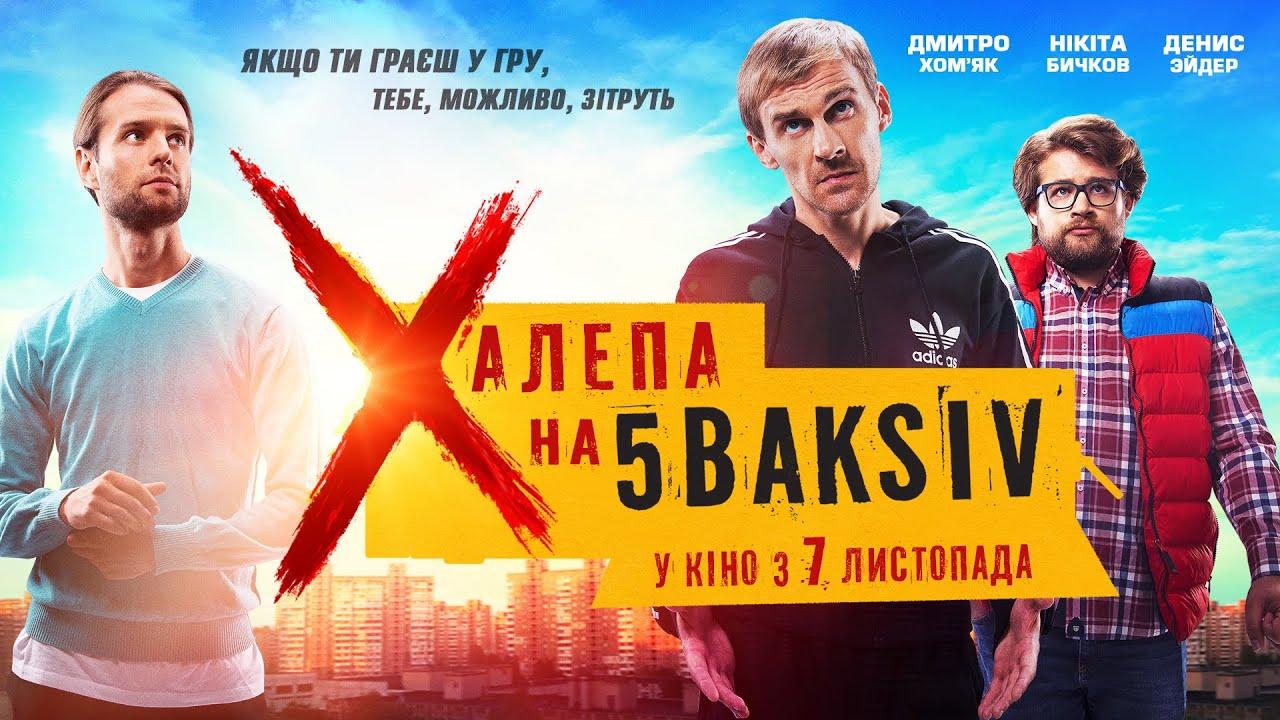 """Вийшов перший трейлер комедії Мирослава Латика """"Халепа на 5 Baksiv"""""""