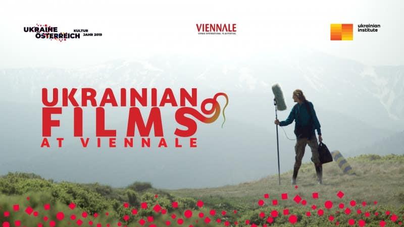 """Українське кіно покажуть на найбільшому австрійському кінофестивалі """"Viennale"""""""