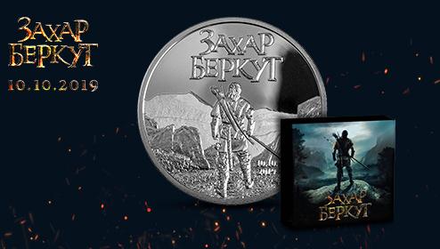 """Спеціально до прем'єри фільму """"Захар Беркут"""" Ощадбанк презентує срібну пам'ятну монету"""