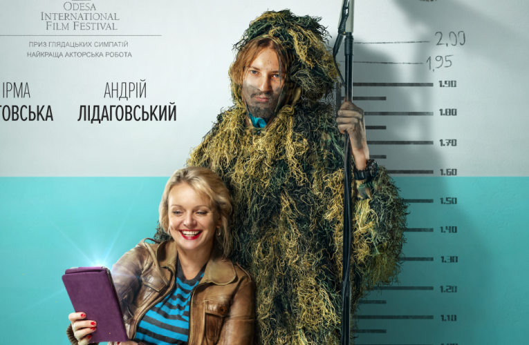 """Представлено офіційний постер комедії """"Мої думки тихі"""" з Ірмою Вітовською"""