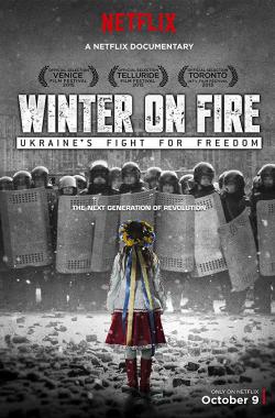 Зима у вогні