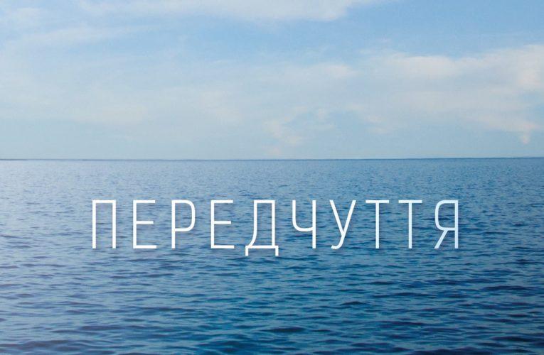Презентовано драматичний художній фільм ʺПередчуттяʺ В'ячеслава Криштофовича