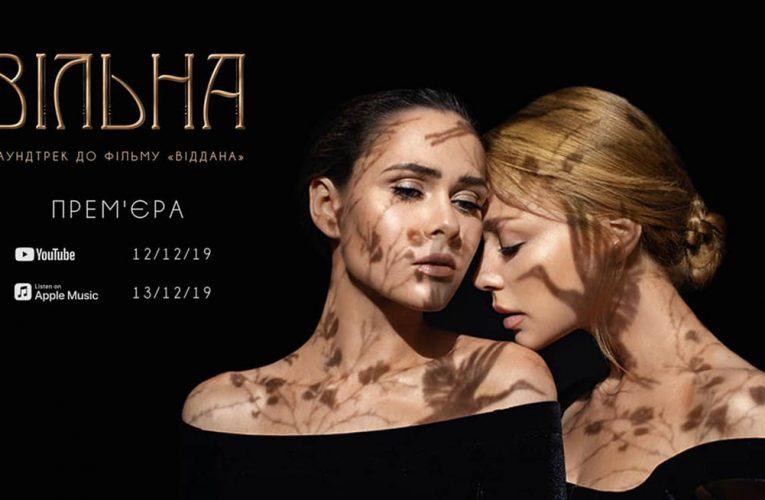 """Тіна Кароль і солістка гурту """"The Hardkiss"""" Юлія Саніна записали головний саундтрек до фільму """"Віддана"""""""