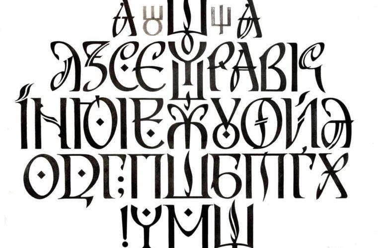 Про аутентичну українську абетку – рутенію – зніматимуть фільм