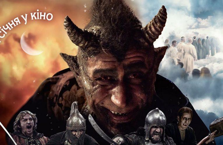 """""""Пекельна Хоругва, або Різдво Козацьке"""": другий трейлер фільму про зимові свята"""
