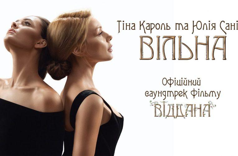 """""""Я не боюся, тепер я – Вільна"""".  Тіна Кароль та Юлія Саніна презентували саундтрек до фільму """"Віддана"""""""