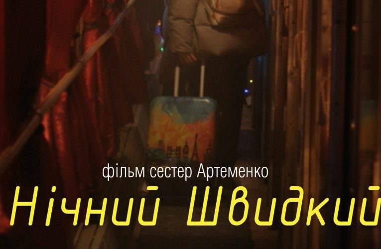 """Фільм """"Нічний швидкий"""" покажуть 19 грудня в кінотеатрі """"Київська Русь"""""""