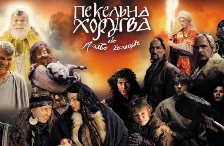 """""""Пекельна Хоругва, або Різдво Козацьке"""": третій тизер фільму"""