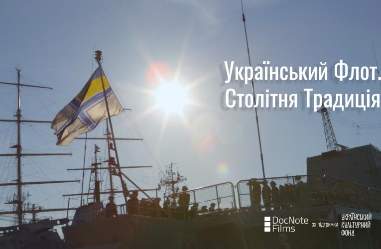 """З'явився тизер документального фільму """"Український Флот. Столітня Традиція"""""""