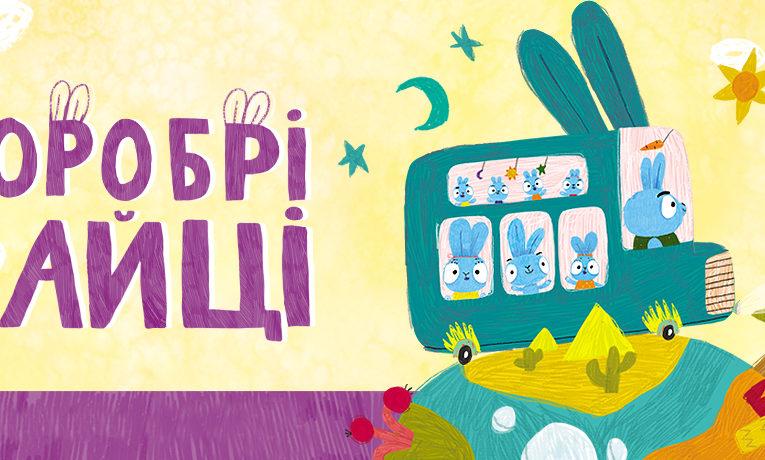 """Український мультсеріал """"Хоробрі Зайці"""" просуватимуть творці """"Баранчика Шона"""" на глобальному ринку"""