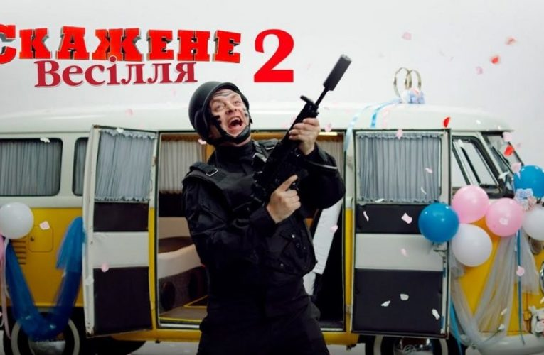 """Скажене весілля 2"": похмілля в Яблунівці"
