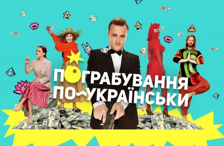 """""""Пограбування по-українськи"""": романтично-комедійний екшен про кохання вийде 13 лютого"""