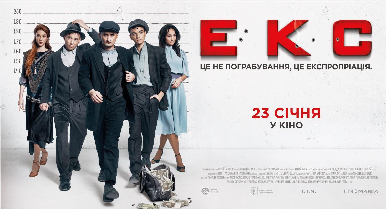 Екс фільм