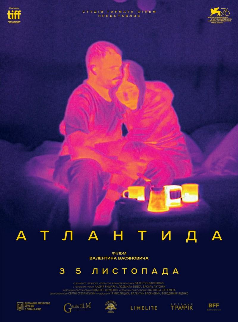 Атлантида Васяновича