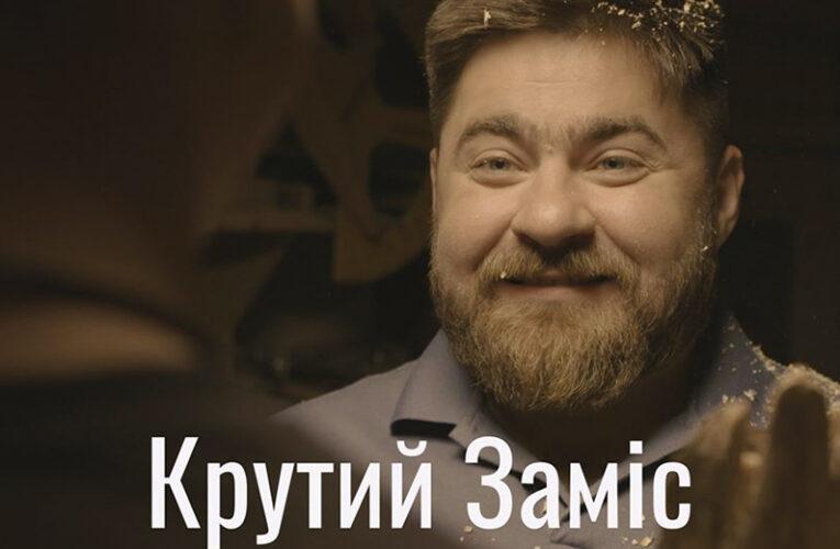 """""""Крутий Заміс"""": прем'єра документального серіалу – 2 березня"""