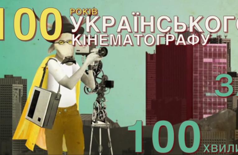 """Становлення українського кіно: 100 хвилинний відеокурс від """"WiseCow"""""""