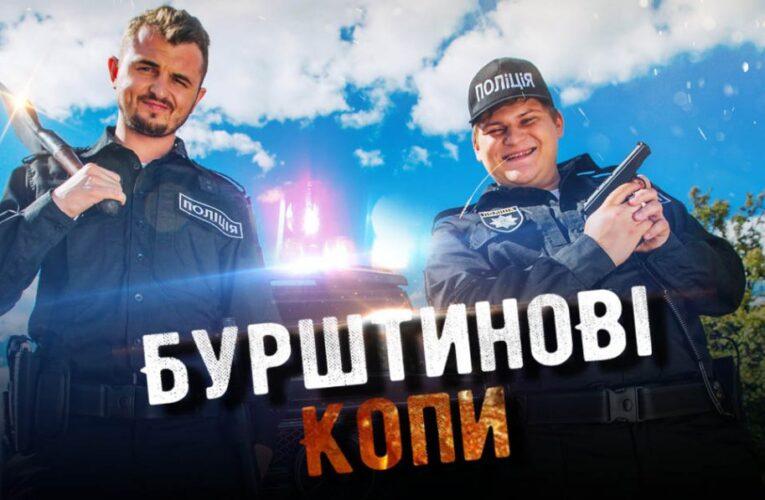 """В Україні знімають комедію """"Бурштинові копи"""" про поліцейських-напарників"""
