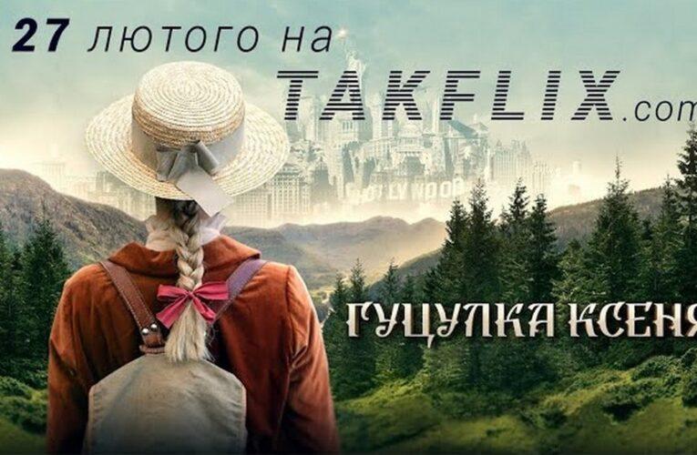 """На онлайн-платформі Takflix вийшов мюзикл """"Гуцулка Ксеня"""" (дивитись онлайн)"""