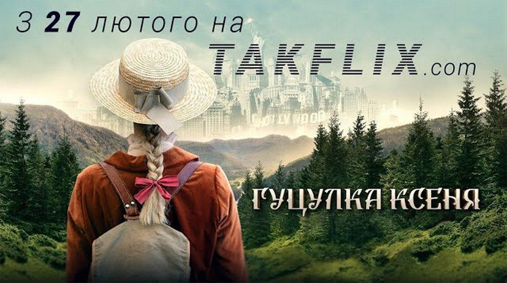 ГУЦУЛКА КСЕНЯ на Takflix