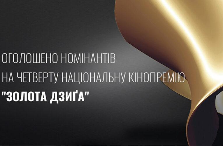 """Українська кіноакадемія оголосила номінантів кінопремії """"Золота Дзиґа"""""""