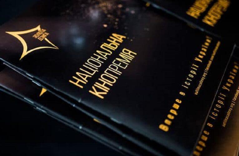 Дату оголошення переможців кінопремії «Золота Дзиґа» перенесено