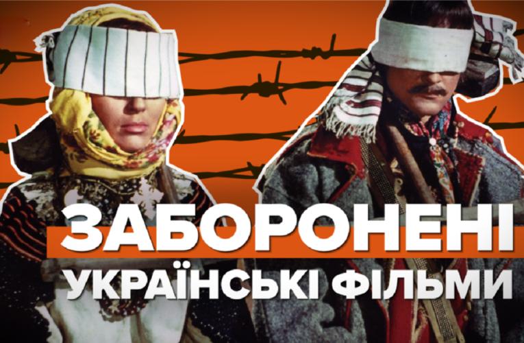 П'ять заборонених в СРСР українських фільмів можно переглянути онлайн