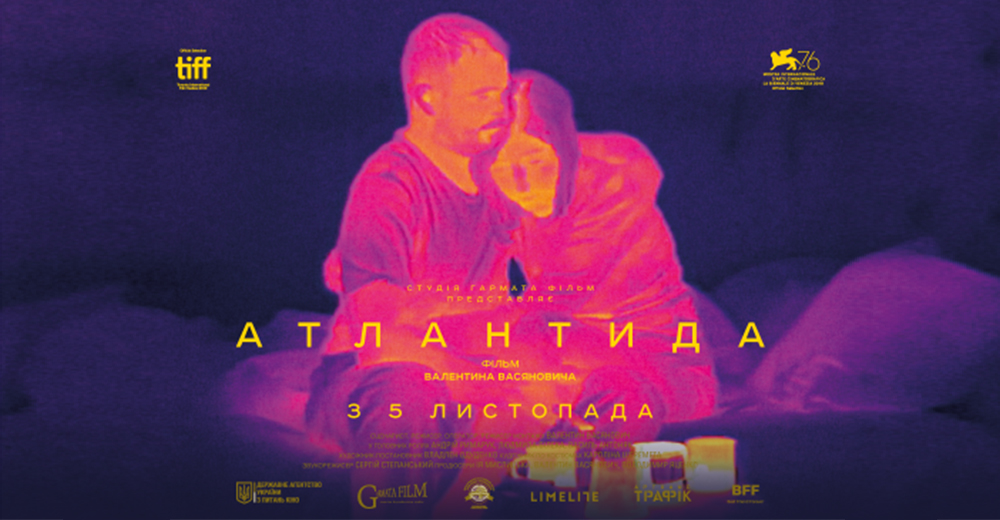 «Атлантида» Валентина Васяновича