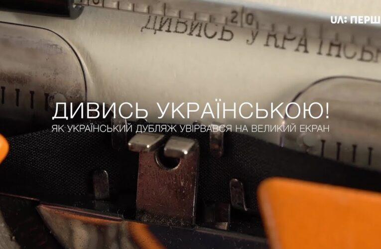 """""""Дивись українською!"""": історія розвитку українського дубляжу онлайн"""