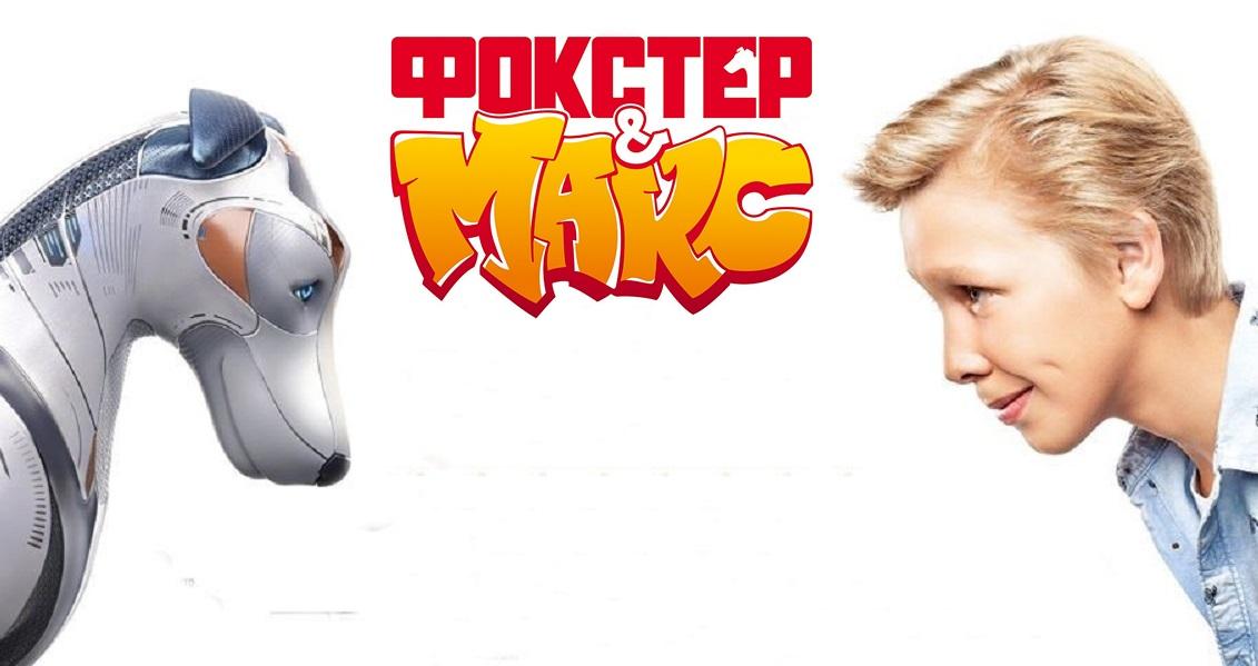 Фокстер & Макс
