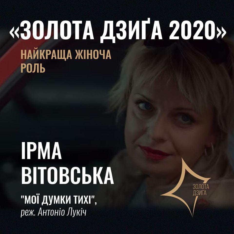 Ірма Вітовська-Ванца