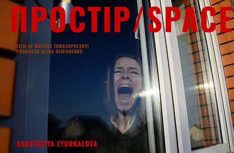 """Зйомки фільму """"Простір / Space"""" Дмитра Томашпольського завершено"""