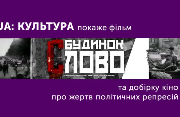 Фільм «Будинок Слово» та долі дисидентів: добірка кіно до Дня пам'яті жертв політичних репресій