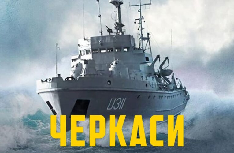 """Фільм """"Черкаси"""" покажуть у четвер в автокінотеатрі """"Кінодром"""" в Києві"""