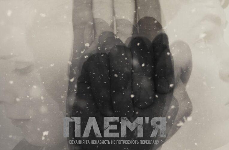 Фільм «Плем'я» покажуть До Дня українського кіно на телебаченні