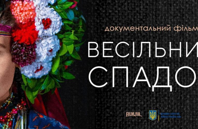 """Фильм """"Свадебное наследство"""" выйдет на большие экраны с 14 октября"""