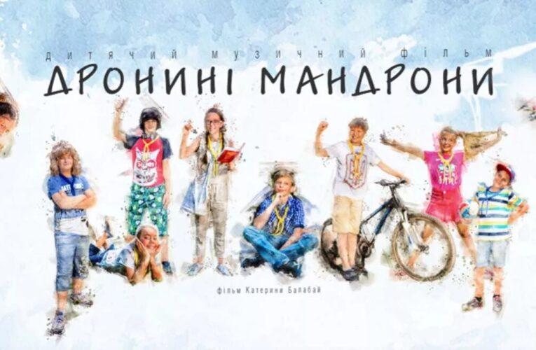 """Фільм """"Дронині Мандрони"""" Катерини Балабай доступний онлайн"""