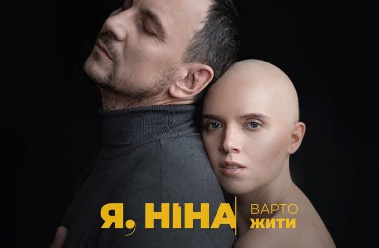 """Режисеркою фільму """"Я, Ніна"""" стане Марися Нікітюк"""