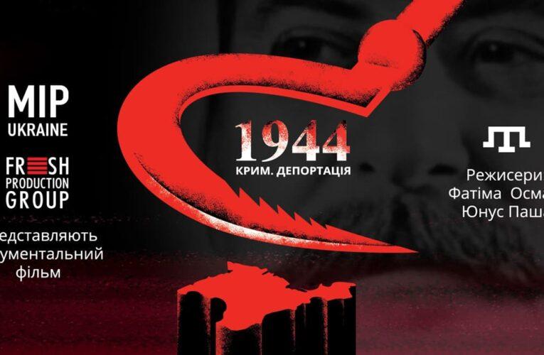 """Фільм """"1944. Крим. Депортація"""" представлятиме Україну на міжнародному кінофестивалі"""