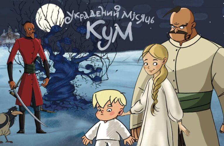 """""""Украдений Місяць. Кум"""": у грудні вийде дитяча казка про козаків і Різдво"""