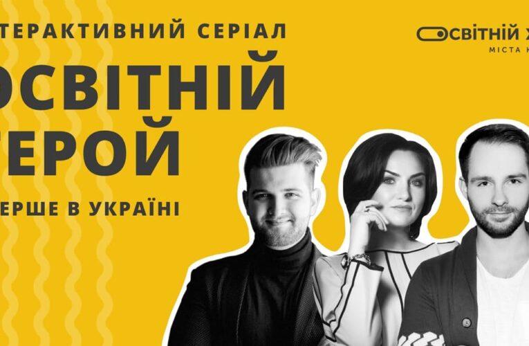 """""""Освітній герой"""": в Україні запустили інтерактивний серіал у стилі ігрового навчання"""