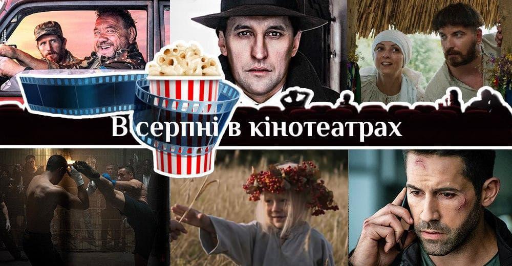 Новинки кіно