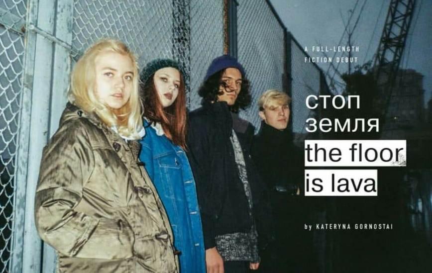 Стоп-Земля реліз фільм